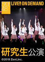 2013年3月31日(日) 13:00~ 研究生 「会いたかった」公演