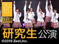 2013年5月24日(金) 研究生 「会いたかった」公演 北野瑠華・後藤真由子・山田樹奈 生誕祭