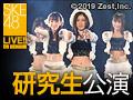 【リバイバル配信】2014年1月5日(日) 研究生 「制服の芽」初日公演