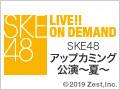 【リバイバル配信】2014年6月29日(日) SKE48 アップカミング公演~夏~