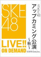 2014年10月24日(金) SKE48 アップカミング公演~秋~