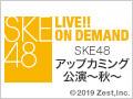【リバイバル配信】2014年11月29日(土)13:00~ SKE48 アップカミング公演~秋~