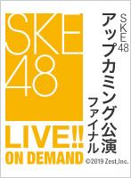 【リバイバル配信】2015年4月28日(火) SKE48 アップカミング公演 THEファイナル