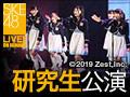 2016年1月20日(水) 研究生 「PARTYが始まるよ」公演