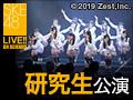 2017年4月8日(土)17:00~ 研究生「PARTYが始まるよ」公演