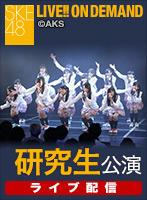 【ライブ】3月21日(火) 研究生「PARTYが始まるよ」公演