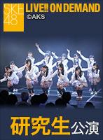 2016年4月29日(金)17:00~研究生「PARTYが始まるよ」公演
