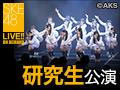 【アーカイブ】4月12日(土) 17:00~ 研究生 「制服の芽」公演