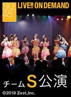 【リバイバル配信】2011年2月21日(月) チームS「制服の芽」公演