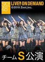 2013年8月14日(水) チームS 「RESET」公演