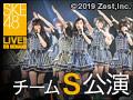 【リバイバル配信】2014年4月21日(月) チームS 「RESET」公演 千秋楽