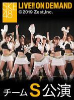 2016年2月8日(月) チームS 「制服の芽」公演