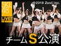 2015年7月12日(日)13:00~ チームS 「制服の芽」公演