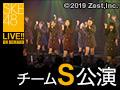 2016年3月19日(土)13:00~ 「制服の芽」公演