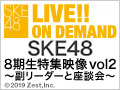 SKE48 8期生特集映像 vol2 ~副リーダーと座談会~