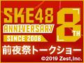 2016年10月4日(火) 8周年前夜祭トークショー
