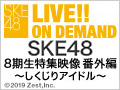 SKE48 8期生特集映像 番外編 ~しくじりアイドル~