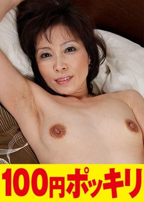 終始オトコをリードしながら己の快楽に導く五十路の積極セックス パッケージ画像