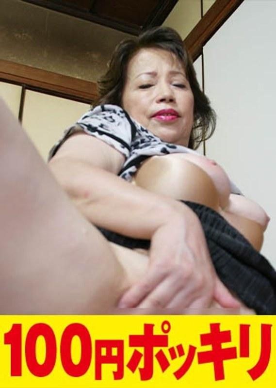 奥手な息子に性教育。六十路母の挑発的な大股開きオナニー パッケージ画像