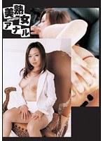 (104abcd00002)[ABCD-002] 美熟女アナル 望月香奈 ダウンロード