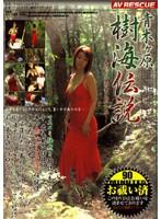 (104ajdd01)[AJDD-001] 青木ヶ原 樹海伝説〜赤いドレスの女・死なないで… ダウンロード