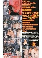 アルファーインターナショナルPRESENTS 三代目葵マリー 愛の変態フェスティバル VOL.1 ダウンロード