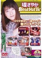 (104atmd01)[ATMD-001] 堤さやか Best Hit Tv ダウンロード