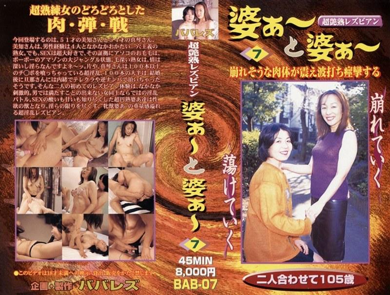 淫乱の熟女のsex無料動画像。超艶熱レズビアン 婆ぁ~と婆ぁ~ 7
