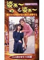 (104bab00008)[BAB-008] 超艶熱レズビアン 婆ぁ〜と婆ぁ〜 8 ダウンロード