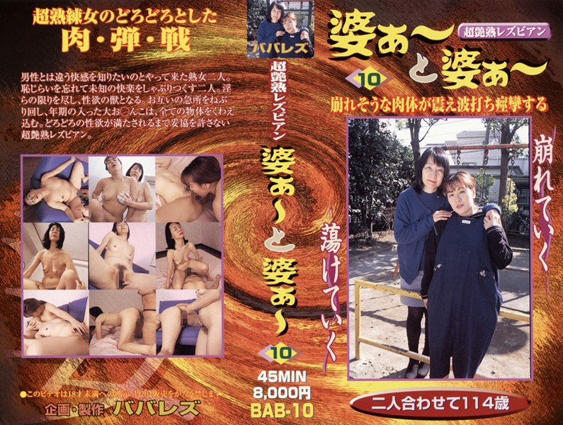 超艶熱レズビアン 婆ぁ〜と婆ぁ〜 10