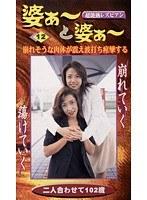 「超艶熱レズビアン 婆ぁ~と婆ぁ~ 12」のパッケージ画像