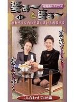超艶熱レズビアン 婆ぁ〜と婆ぁ〜 13 ダウンロード