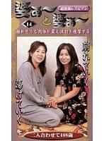 超艶熱レズビアン 婆ぁ〜と婆ぁ〜 14 ダウンロード