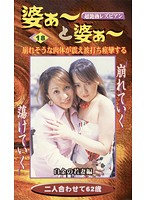 超艶熱レズビアン 婆ぁ〜と婆ぁ〜 18