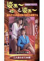 超艶熱レズビアン 婆ぁ〜と婆ぁ〜 20 ダウンロード