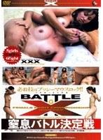 (104baxd01)[BAXD-001] 窒息バトル決定戦 FEMALE FIGHT CHAMPIONSHIP ダウンロード