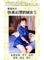 美熟女の快楽幻想的M女 1