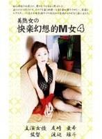 美熟女の快楽幻想的M女 4
