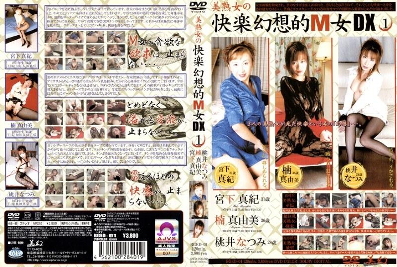 パンストの人妻、桃井なつみ出演のSM無料動画像。美熟女の快楽幻想的M女 DX1
