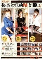(104bged00001)[BGED-001] 美熟女の快楽幻想的M女 DX1 ダウンロード
