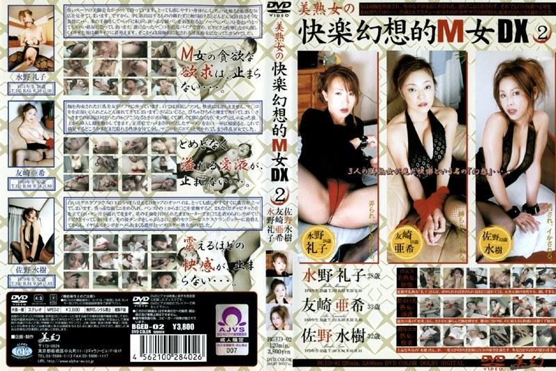 パンストの熟女、水野礼子出演のローター無料動画像。美熟女の快楽幻想的M女 DX2