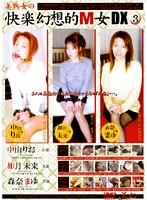 (104bged00003)[BGED-003] 美熟女の快楽幻想的M女 DX3 ダウンロード