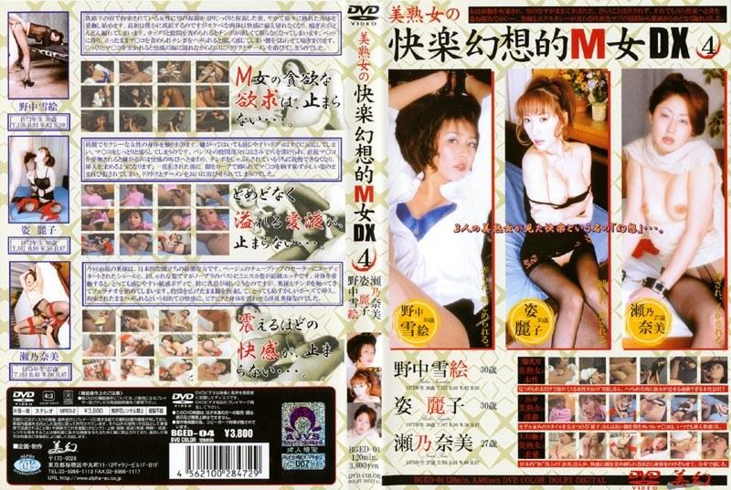 むっちりの熟女、姿麗子出演の縛り無料動画像。美熟女の快楽幻想的M女DX 4