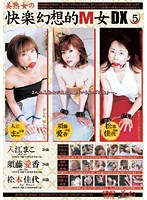 (104bged00005)[BGED-005] 美熟女の快楽幻想的M女DX 5 ダウンロード