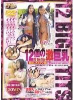 (104bibd01)[BIBD-001] 12個の激巨乳 露出レズビアン編 Vol.1 ダウンロード