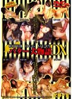 バター犬物語DX 1