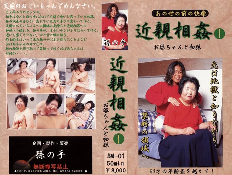 熟女の近親相姦無料動画像。あの世の前の快楽 近親相姦 お婆ちゃんと初孫 1