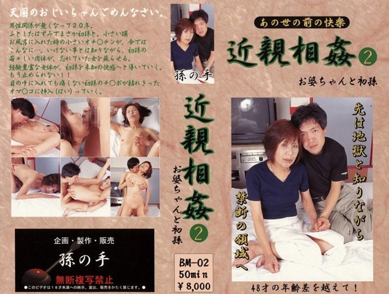 お風呂にて、人妻の近親相姦無料jyukujyo動画像。あの世の前の快楽 近親相姦 お婆ちゃんと初孫 2