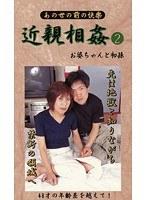 (104bm00002)[BM-002] あの世の前の快楽 近親相姦 お婆ちゃんと初孫 2 ダウンロード