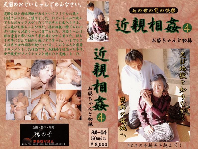 ホテルにて、人妻の近親相姦無料熟女動画像。あの世の前の快楽 近親相姦 お婆ちゃんと初孫 4